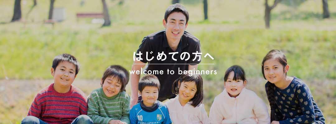 はじめての方へ welcome to beginners