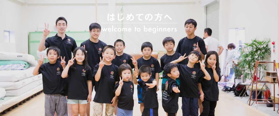 愛媛県松山市のアゼリア体操クラブ