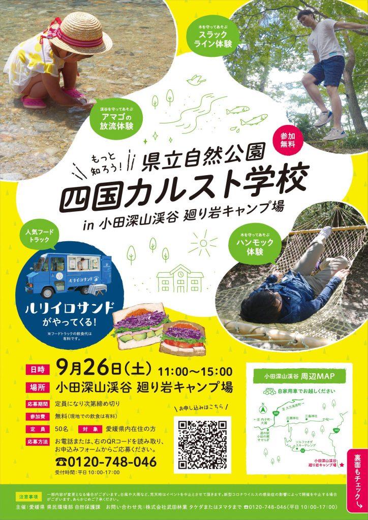 20200902【自然公園】四国カルスト学校チラシ