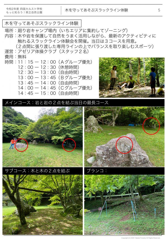 20200903【自然公園】スラックライン体験